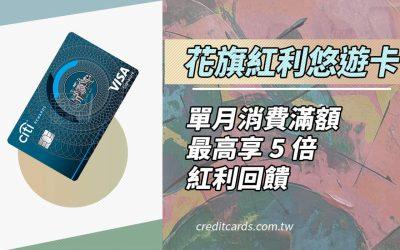 【繳費有回饋】花旗紅利悠遊卡,單月消費滿額享最高 5 倍紅利|信用卡