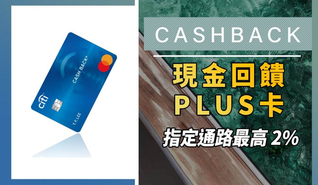 花旗銀行現金回饋PLUS卡,指定通路最高 2% 回饋