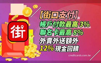 【街口支付】信用卡綁街口支付回饋最高 11%、外帶點餐 12% 回饋 信用卡 行動支付 街口幣
