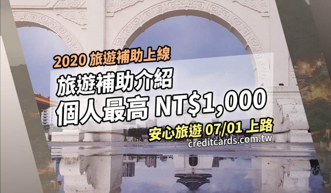2020 旅遊補助上線,最高個人補助 NT$1,000