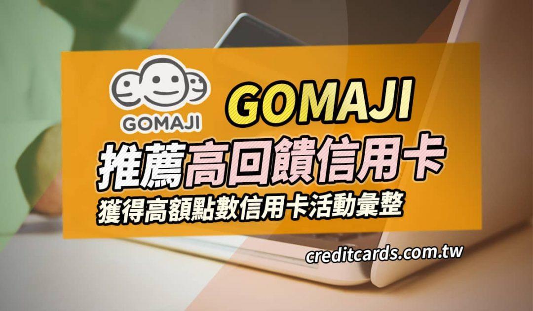 GOMAJI 推薦高回饋信用卡