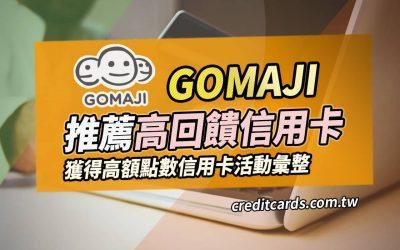 【Gomaji】夠麻吉優惠推薦信用卡,行動支付最高 10.7% 現金回饋 |信用卡 現金回饋