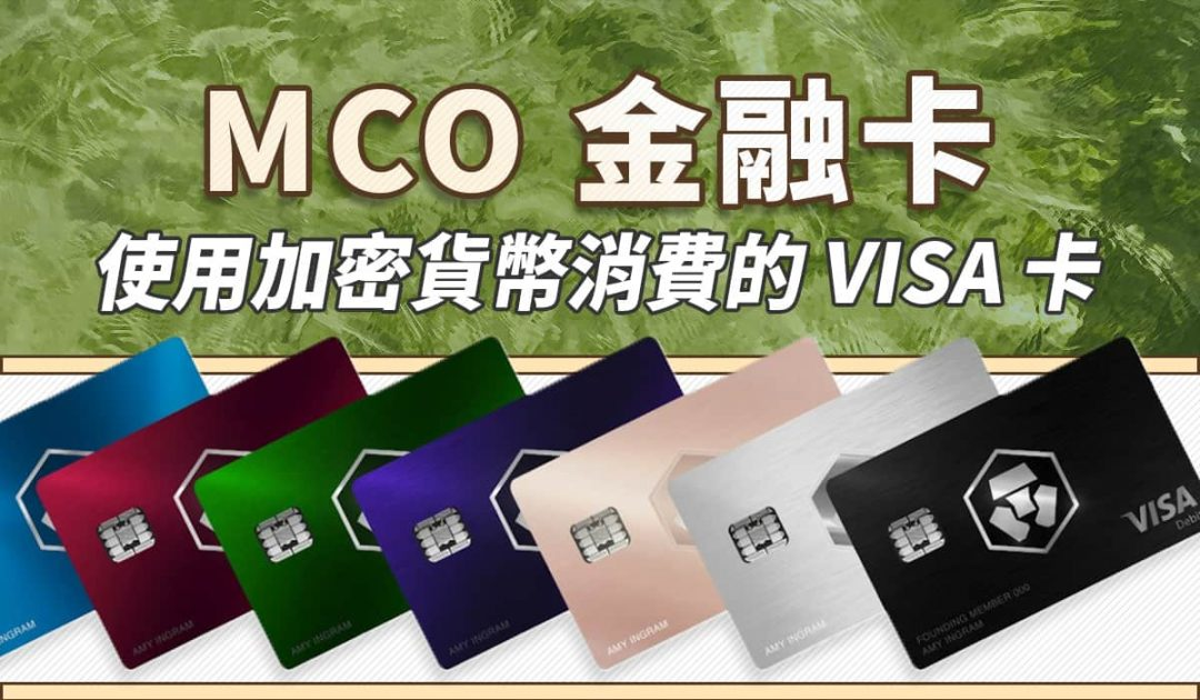 MCO VISA 金融卡介紹