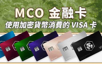 【加密貨幣】加密貨幣金融卡 MCO Debit Card 介紹,指定通路 100% 回饋|金融卡