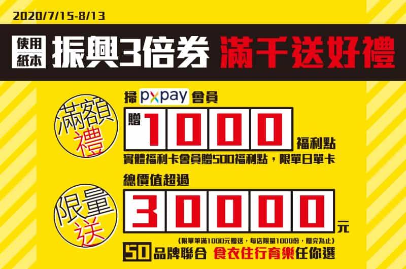 使用紙本振興券於全聯消費,單筆滿 NT$1,000 贈 1,000 福利點