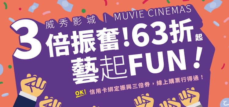 使用藝 fun 券享威秀影城數位電影雙人票 NT$500_600 優惠價