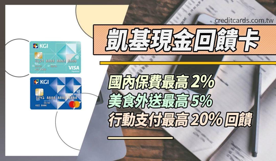 凱基銀行現金回饋卡 保費最高2% 行動支付最高20%現金回饋
