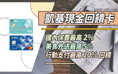 【凱基銀行】現金回饋御璽卡,保費最高 2%,行動支付最高 20.7% 回饋|信用卡 現金回饋