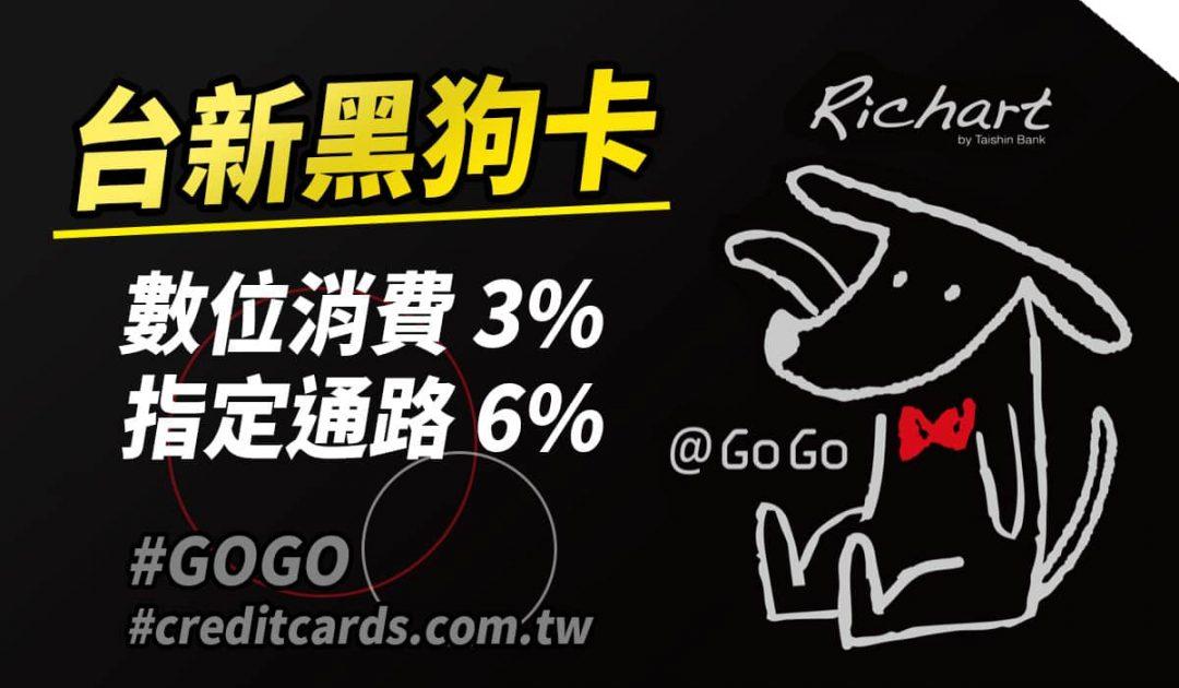 台新GOGO黑狗卡 指定網購 6%