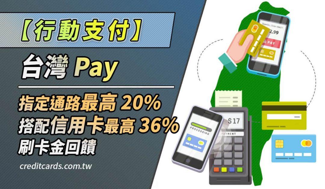 台灣 Pay 信用卡最高 16%,搭指定通路 36% 現金回饋