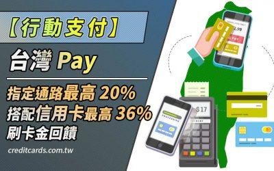 【台灣 Pay】台灣 Pay 信用卡最高 16%,搭指定通路 36% 現金回饋|信用卡 行動支付