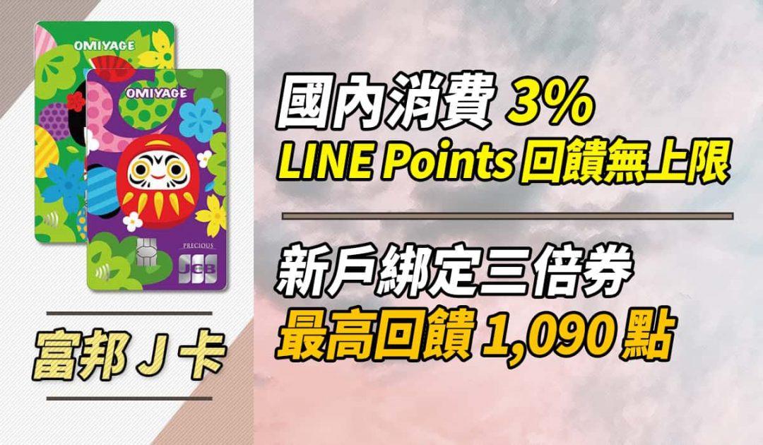 富邦 J 卡國內消費 3% LINE Points 回饋無上限