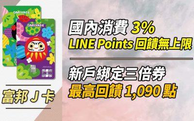 【高額回饋】富邦 J 卡國內回饋 3% LINE Points 無上限,新戶綁定振興三倍券最高享 1,090 點回饋|信用卡 現金回饋