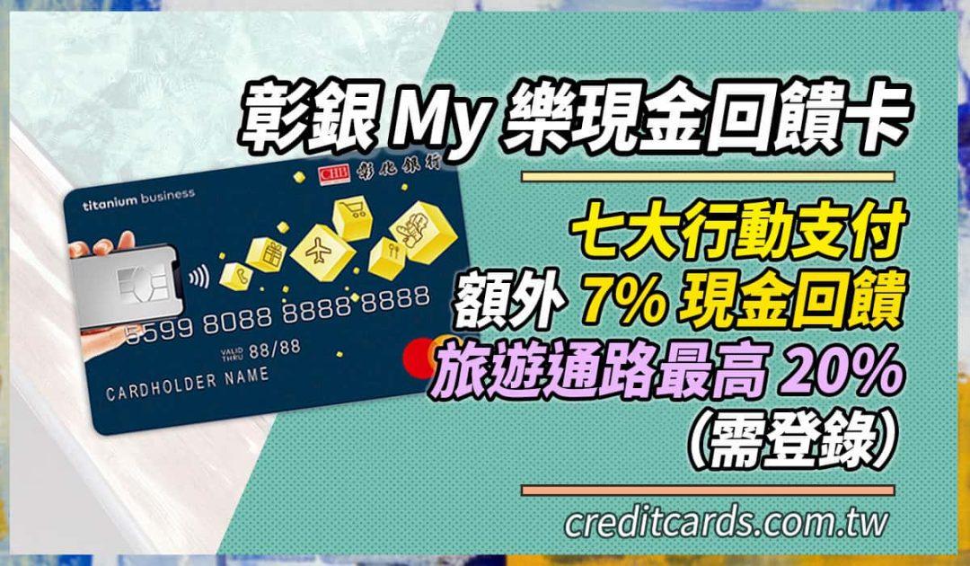 彰銀 My 樂現金回饋卡提供七大行動支付 7% 現金回饋,旅遊通路最高 20%