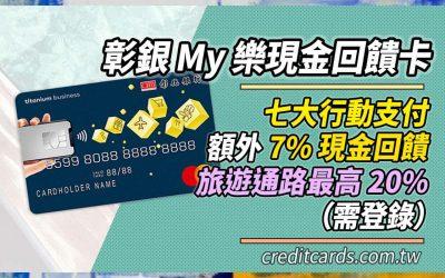 【行動支付】彰銀 My 樂信用卡行動支付 7.5%,台灣 Pay 11%、旅遊通路 20% 現金回饋|信用卡 現金回饋 行動支付