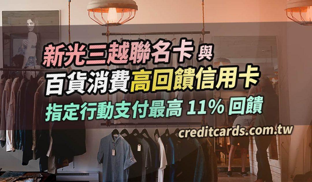新光三越聯名卡與新光三越消費推薦信用卡