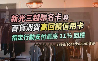 【百貨優惠】新光三越聯名卡,百貨推薦信用卡最高 11% 現金回饋|信用卡 現金回饋 行動支付