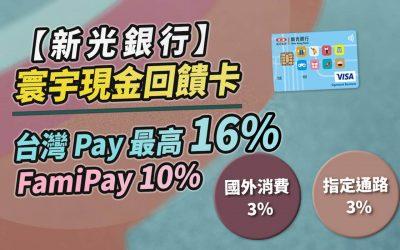 新光寰宇現金回饋卡 FamiPay 10%、街口/LINE Pay 最高 11%、台灣 Pay 最高 16% 回饋|信用卡 現金回饋