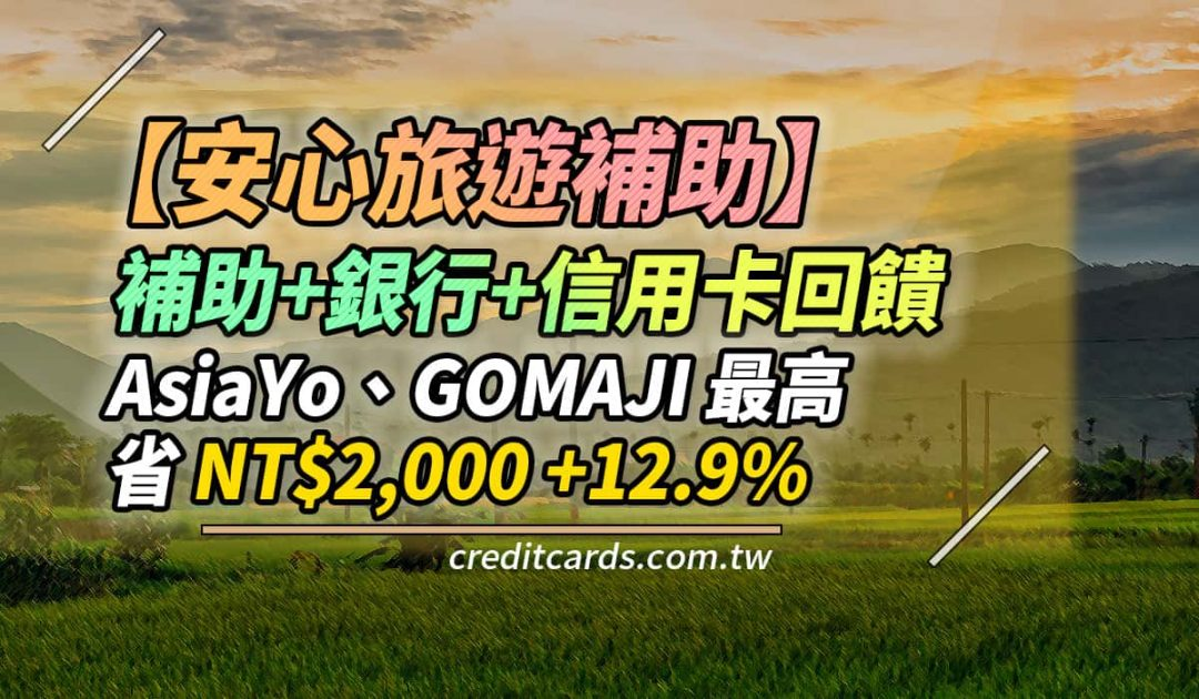 旅遊補助+銀行+信用卡 最高省$2,000+12.9%