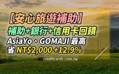 【旅遊補助】AsiaYo、Gomaji 最高回饋 12.9% + NT$2,000 旅遊補助|信用卡 現金回饋 行動支付