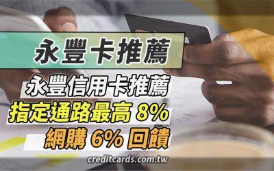 【永豐卡】2020 永豐信用卡推薦,通路 8~10% 回饋與大戶介紹|信用卡 現金回饋