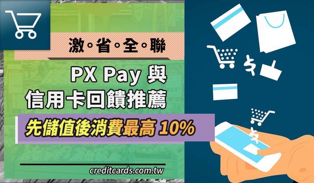 激省全聯,PX Pay 儲值與儲值金消費信用卡最高回饋 10%