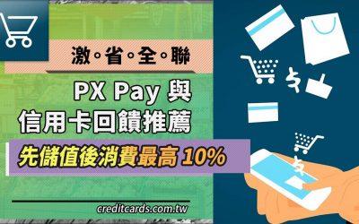 【全聯】PX Pay 信用卡儲值/刷卡優惠,最高 10% 回饋先儲後消費|信用卡 現金回饋