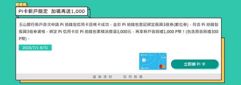 玉山新戶申請 Pi 拍錢包信用卡綁定振興三倍券並完成領取,享額外 1,000 P 幣回饋