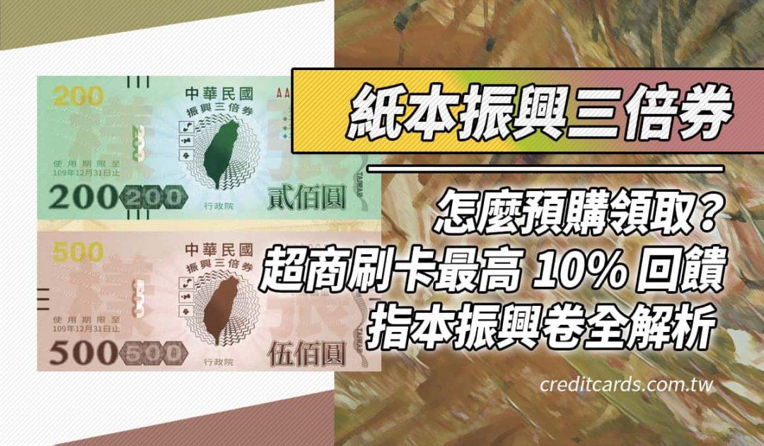 紙本振興三倍券兌換優惠,最高 10% 回饋