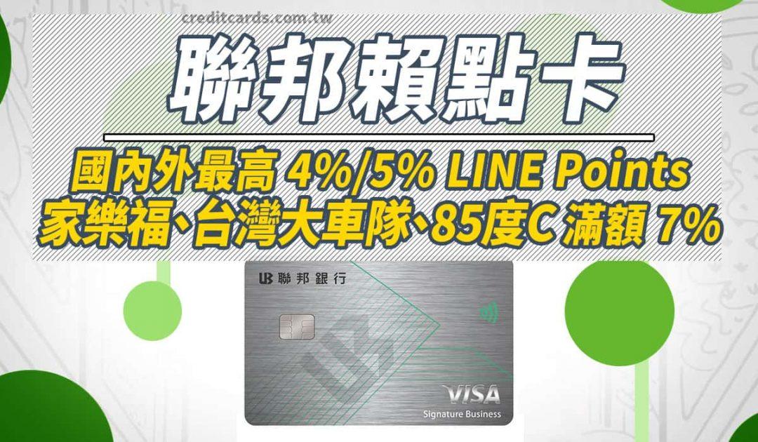 【2020好卡】聯邦賴點卡國內外 2%/3% LINE Points,指定通路最高 7% 回饋|信用卡 LINE Points