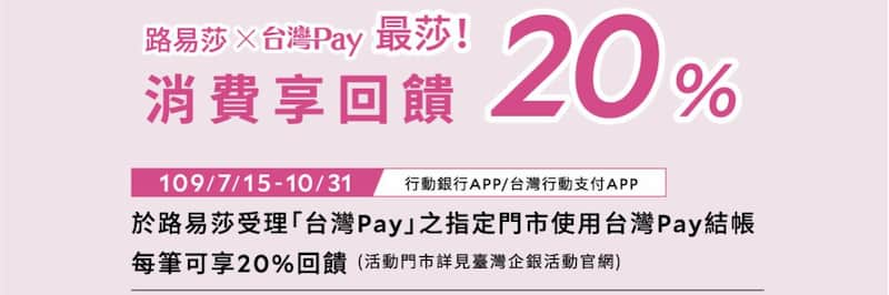 路易莎咖啡透過台灣 Pay 綁定金融卡或帳戶享筆筆 20% 現金回饋