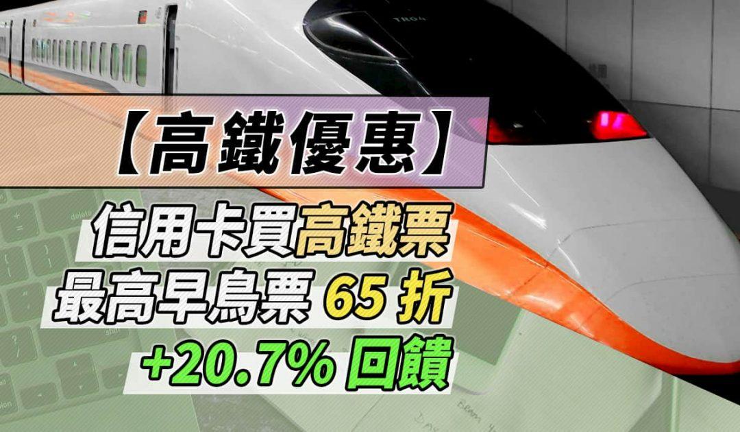 高鐵信用卡推薦 最高早鳥票 65 折+20.7% 回饋