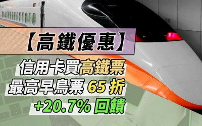 高鐵信用卡優惠,信用卡回饋搭早鳥票最高 41.5% 優惠|信用卡 現金回饋