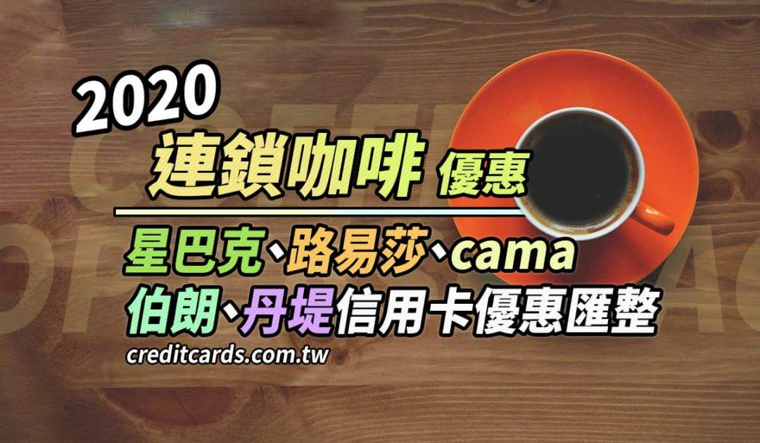 2020 咖啡廳 星巴克 cama 路易莎 伯朗 丹堤 高回饋信用卡優惠