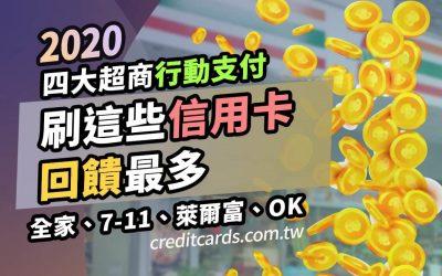 【超商優惠】2020 四大超商行動支付信用卡最高 20% 回饋,7-11/全家/OK/萊爾富刷卡指南|超商 現金回饋 信用卡