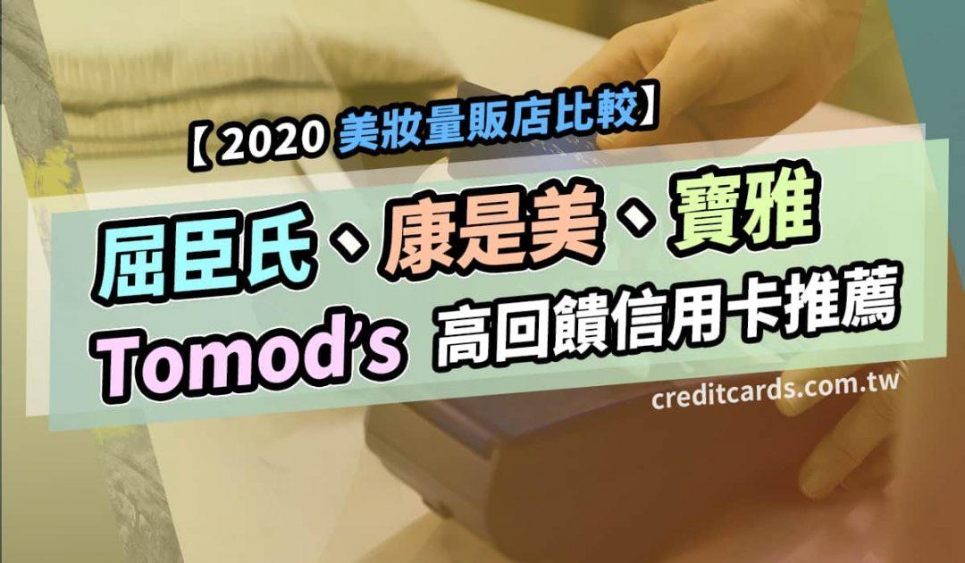 2020 屈臣氏、康是美、Tomod's 優惠匯整與現金回饋信用卡推薦