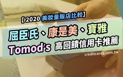 【藥妝優惠】2020 屈臣氏、康是美、寶雅、Tomod's 優惠匯整、現金回饋信用與聯名卡推薦|信用卡 紅利回饋
