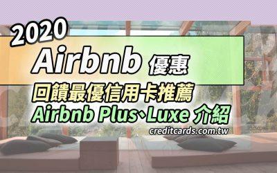 Airbnb 優惠與推薦信用卡,最高 12% 現金回饋|信用卡 現金回饋 網路購物