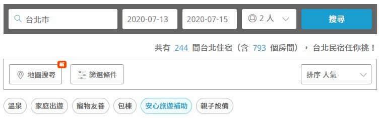 AsiaYo 可選擇「安心旅遊補助」子欄位,篩選支援補助的旅宿地點