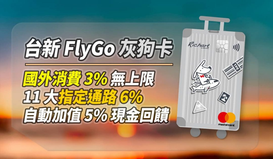 Flygo 國外消費 3% 現金回饋