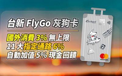【FlyGo】台新灰狗卡國外消費 3% 現金回饋,指定通路 6%|信用卡 現金回饋