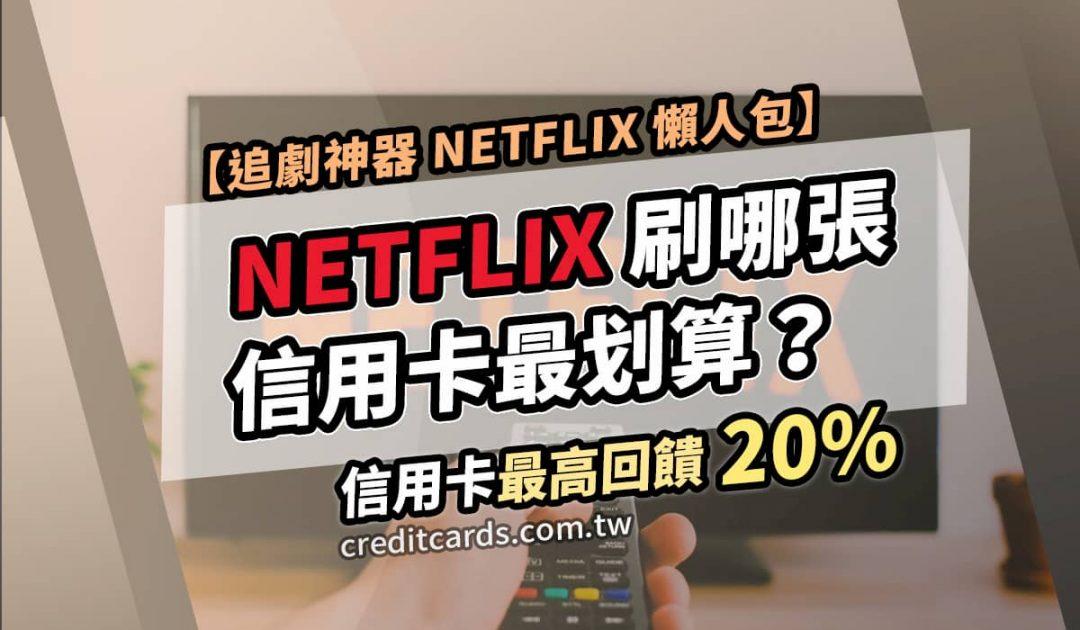 Netflix 刷哪張信用卡最划算?