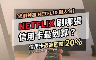 【Netflix 優惠】2020 Netflix 信用卡最高 20% 現金回饋,Netflix 免費收費方案|現金回饋 訂閱 信用卡