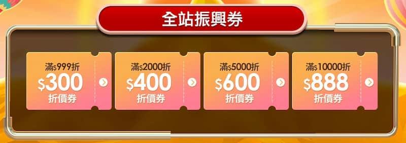momo 購物網振興券享滿額折價