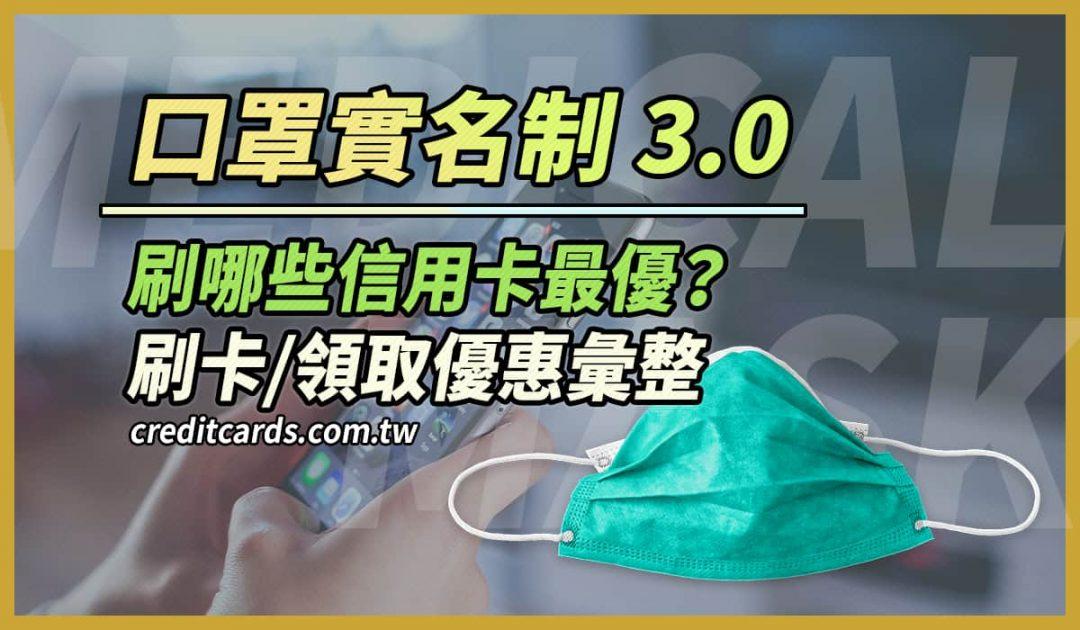 口罩信用卡預購優惠、數位帳戶預購優惠