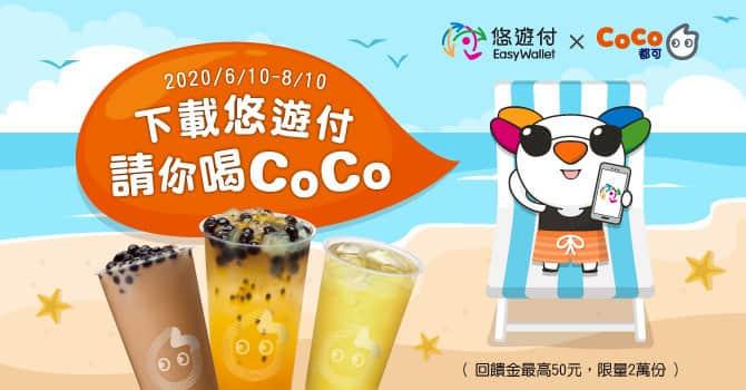 悠遊付註冊後享 CoCo 首筆消費 100% 回饋,最高回饋 NT$50