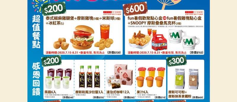 摩斯漢堡紙本三倍券消費送指定套餐優惠價加價購