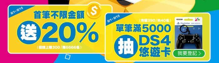 於 PChome 以悠遊付消費享 20% 現金回饋,滿額再抽造型悠遊卡