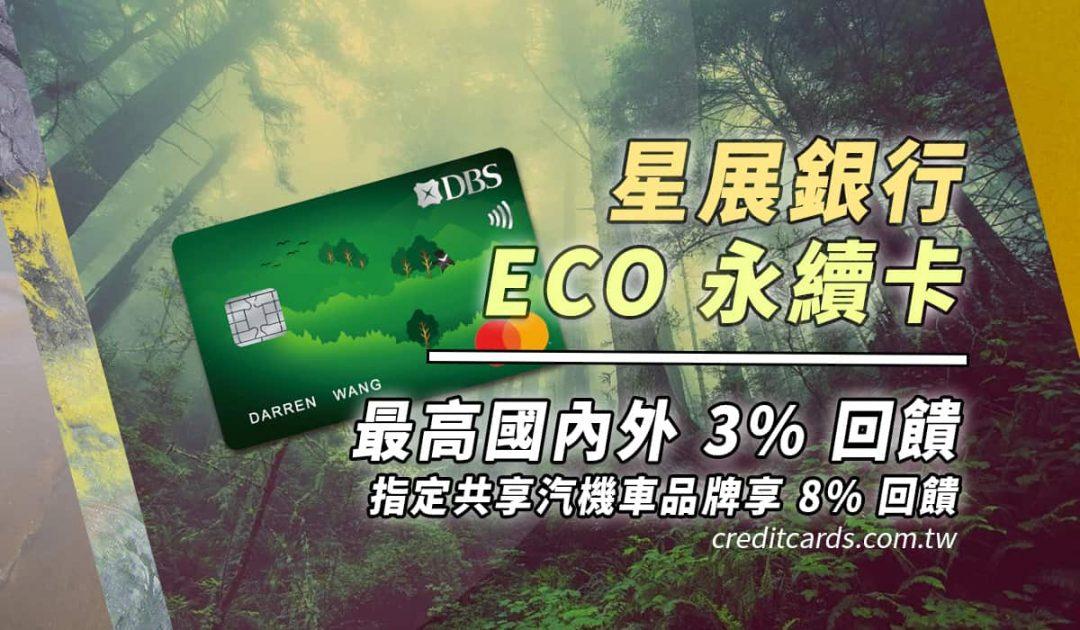 2021 星展eco 永續卡國內外最高 3%/指定 8%回饋|信用卡