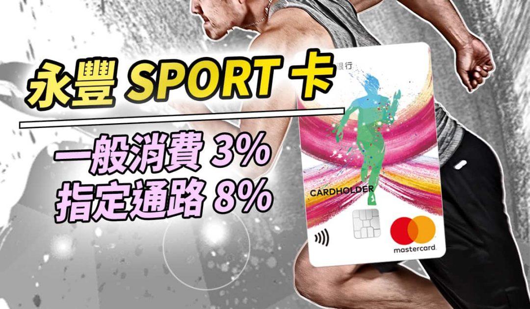 永豐 SPORT 卡,一般消費 3%、指定通路 8% 回饋